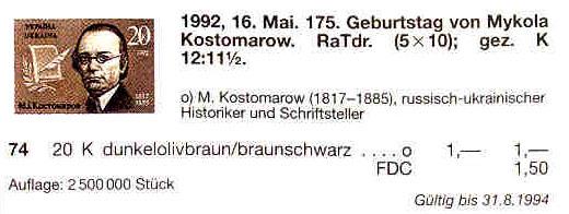 N74 каталог 1992 N14 марка Николай Костомаров историк