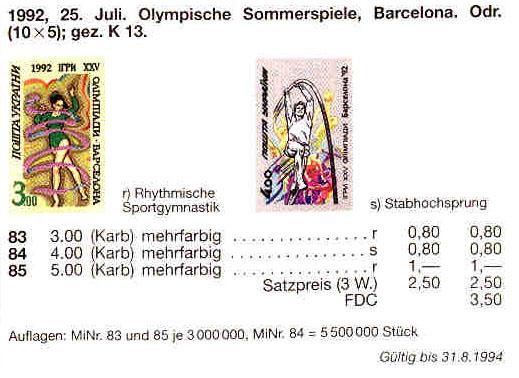 N84 каталог 1992 марка Олимпиада в Барселоне-92 номинал 4-00