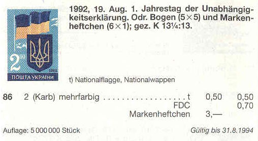 N86 каталог 1992 марка Герб и Флаг Украины номинал 2-00