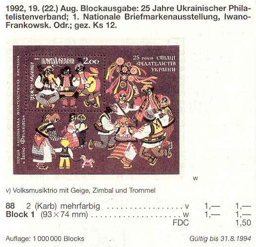 N88 (block1) каталог 1992 N28 (b1) блок 25-лет Союзу филателистов Украины