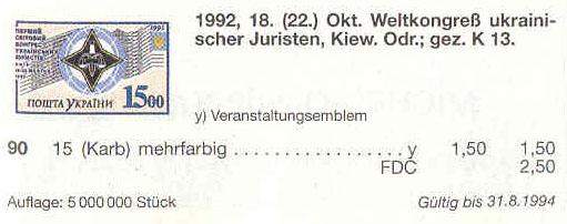 N90 каталог 1992 марка Мировой конгрес украинских юристов