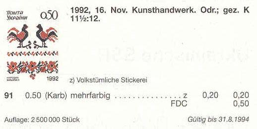 N91 каталог 1992 N31 марка Народная вышивка