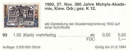 N93 каталог 1992 марка Киево-Могилянская академия