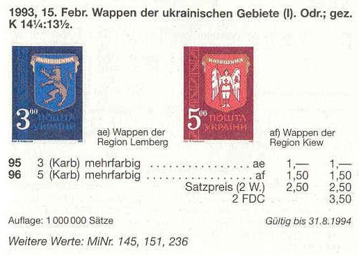 N95 каталог 1993 N35 марка Герб Львовщины номинал 3-00