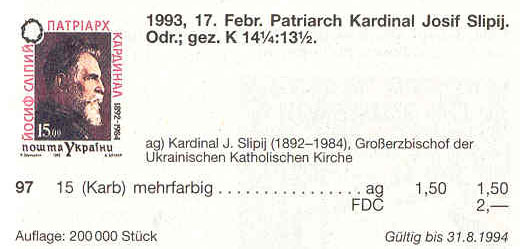 N97 каталог 1993 марка Патриарх Слепой номинал 15-00