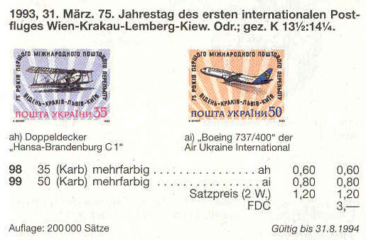 N98-99 каталог 1993 марки Самолеты СЕРИЯ