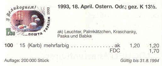 N100 каталог 1993 N40 марка з Великоднем, с Пасхой номинал 15-00