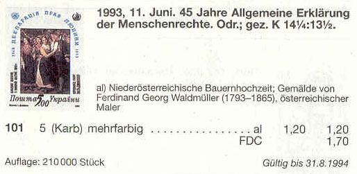 N101 каталог 1993 марка Декларация прав человека номинал 5-00