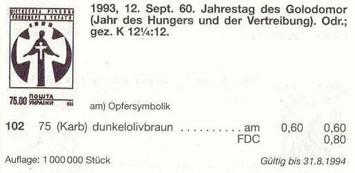 N102 каталог 1993 лист Голодомор трагедия