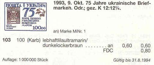 N103 каталог 1993 марка 75-лет украинским маркам
