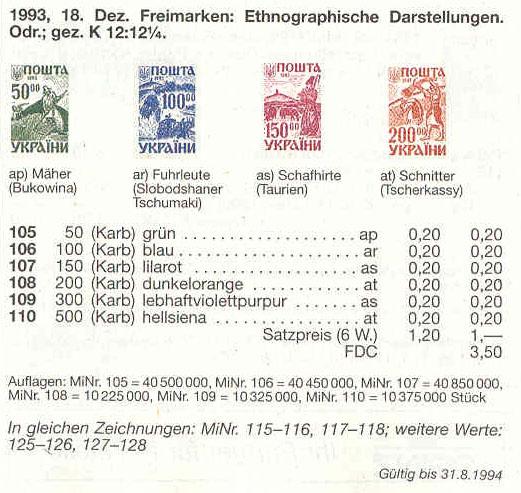 N105 каталог 1993 марка 2-ой  Стандарт 050