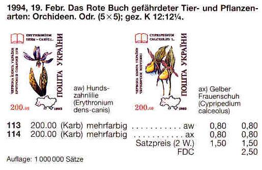 N113 каталог 1994 N53 марка Цветы Собачий зуб Флора.