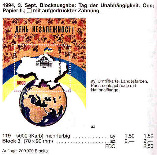 N119 (block3) каталог 1994 блок День Независимости