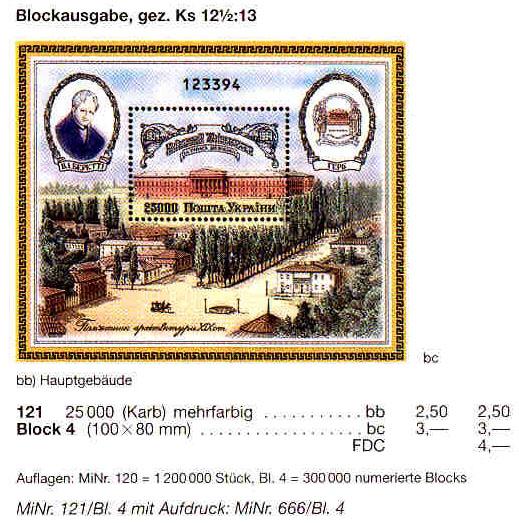 N121 (block4) каталог 1994 блок Киевский Университет без надпечатки