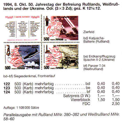 N122-124 каталог 1994 лист Освобождение Украины, России и Белоруссии
