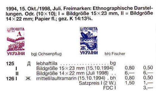 N126 каталог 1994 марка 3-й Стандарт ЛИТЕРА Ж