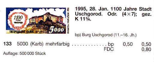 N133 каталог 1995 марка 1100-летие Ужгороду