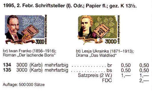N134 каталог 1995 марка Иван Франко писатель