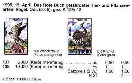 N138 каталог 1995 марка Фауна Журавль