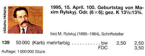 N139 каталог 1995 марка Максим Рыльский писатель