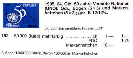 N152 каталог 1995 N92 марка 50-лет ООН