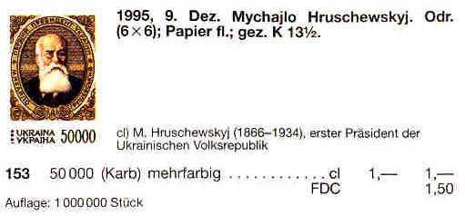 N153 каталог 1995 марка Михаил Грушевский историк
