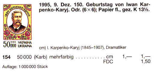 N154 каталог 1995 марка Иван Карпенко-Карый писатель