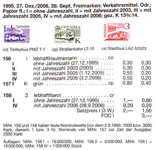 N156 каталог 1995 N96 марка 4-й Стандарт I троллейбус транспорт