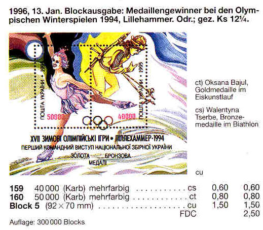 N159-160 (block5) каталог 1996 N099-100 (b5) блок Олимпийские игры Лиллехаммер