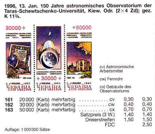 N161-163 Zd каталог 1996 сцепка Астрономическая обсерватория Космос