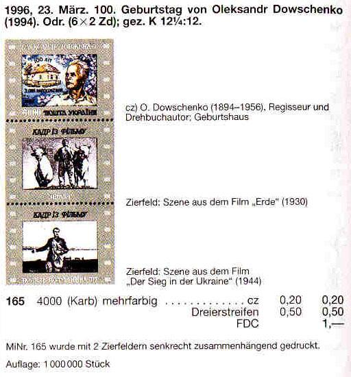 N165 Zf каталог 1996 марка Александр Довженко режиссер С КУПОНАМИ