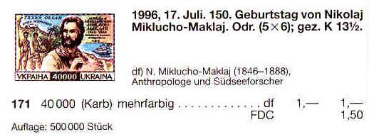 N171 каталог 1996 марка Миклухо-Маклай путешественник