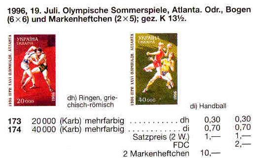 N173 каталог 1996 N113 марка Олимпиада в Атланте Борьба