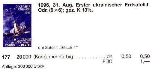 N177 каталог 1996 марка Космос спутник Сичь-1