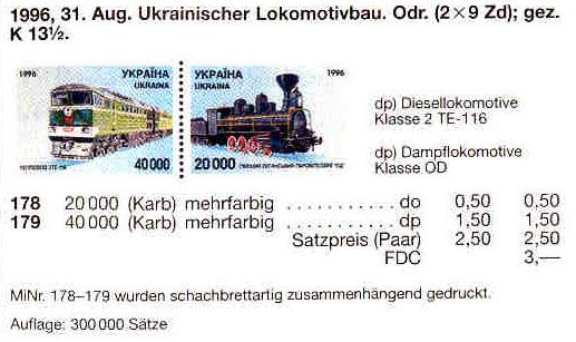 N178-179 Zd каталог 1996 сцепка Паровоз и тепловоз