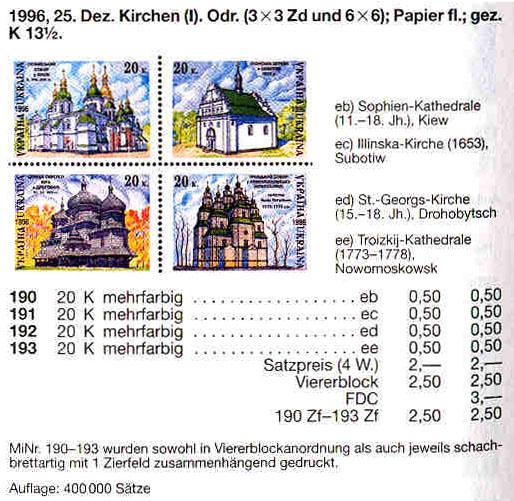 N190-193 Zd каталог 1996 квартблок Религия Храмы
