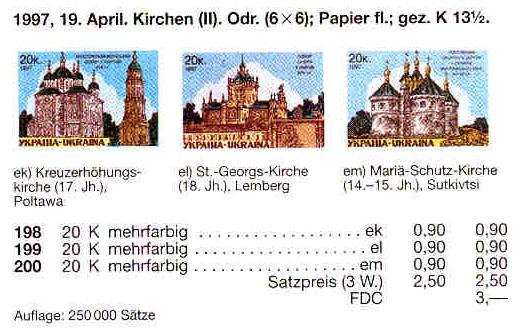 N198-200 каталог 1997 N138-140 марки Религия Храмы СЕРИЯ