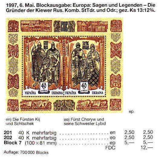 N201-202 (block7) каталог 1997 блок Киевские князья Европа CEPT