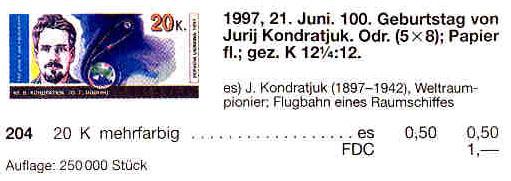 N204 каталог 1997 N144 марка Александр Шаргей (Кондратюк) ученый космос