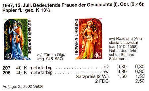 N207-208 каталог 1997 N147-148 марки Княгиня Ольга и Роксолана СЕРИЯ