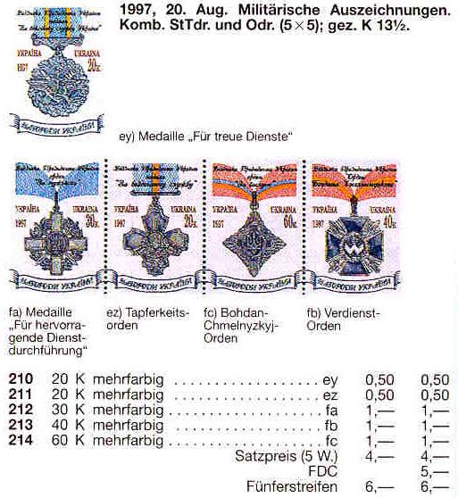 N210-214 Zd каталог 1997 часть листа Награды Украины ВЕРХ