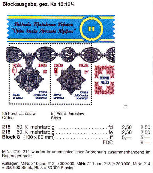 N215-216 (block8) каталог 1997 блок Орден князя Ярослава Мудрого