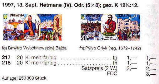 N217-218 каталог 1997 марки Гетманы Вишневецкий (Байда) и Орлик СЕРИЯ