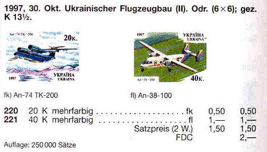N220-221 каталог 1997 N160-161 марки Самолеты Антонова СЕРИЯ
