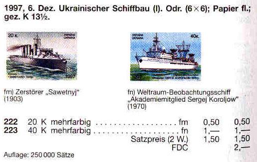 N222-223 каталог 1997 марки Судостроение Корабль и пароход СЕРИЯ