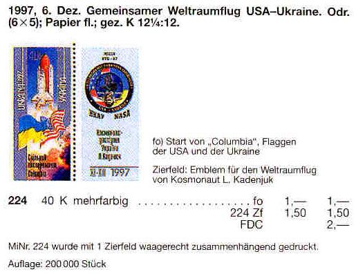 N224 Zf каталог 1997 марка Космос Колумбия С КУПОНОМ