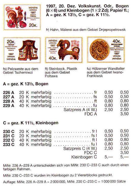 N226-229 каталог 1997 N166-169 марки Народное искусство СЕРИЯ