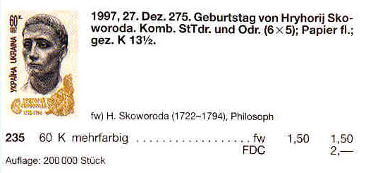 N235 каталог 1997 лист Григорий Сковорода философ
