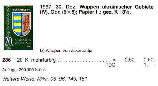 N236 каталог 1997 марка Герб Закарпатья