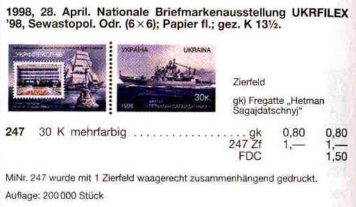 N247 Zf каталог 1998 марка Филвыставка с КУПОНОМ Корабль и парусник
